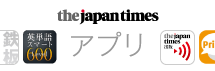 the japantimes アプリ