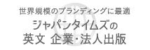 ジャパンタイムズの英文企業出版