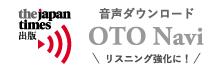 音声ダウンロード OTO Navi