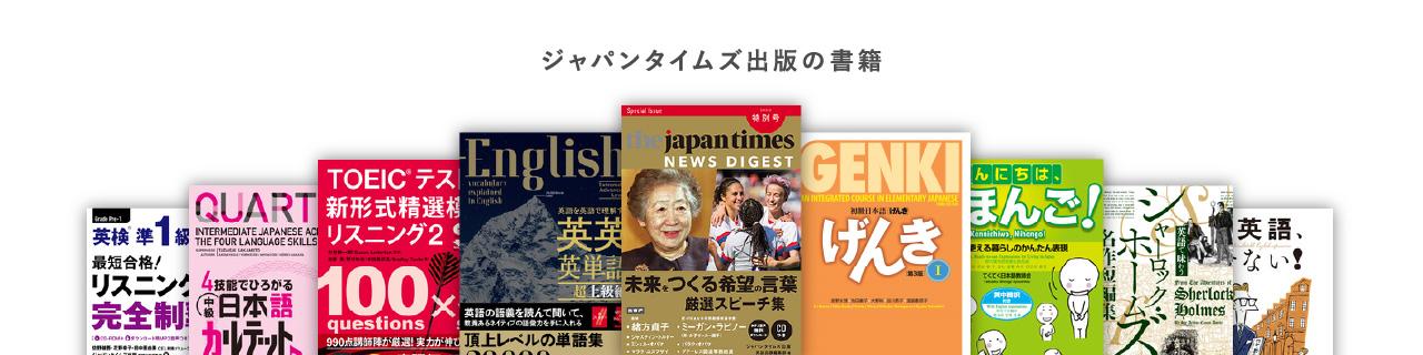 ジャパンタイムズ出版の書籍