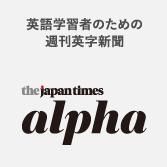 英語学習者のための週間英字新聞 the japantimes alpha