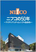 Nifco 50年史