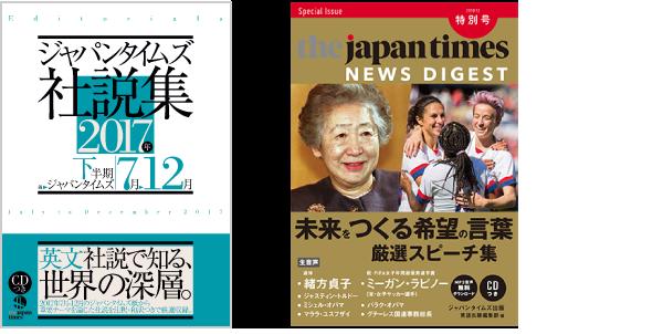 The Japan Times社説集
