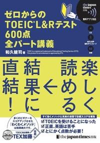 ゼロからのTOEIC® L&Rテスト600点 全パート講義