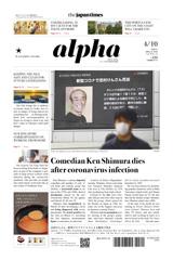 Comedian Ken Shimura dies after coronavirus infection