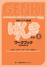 初級日本語 げんき ワークブック 1【第3版】