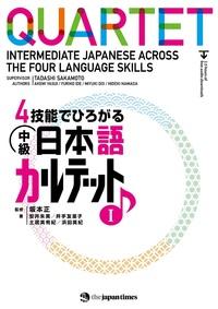 4技能でひろがる 中級日本語カルテット I