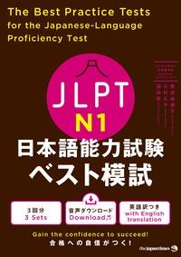 JLPT日本語能力試験 ベスト模試 N1