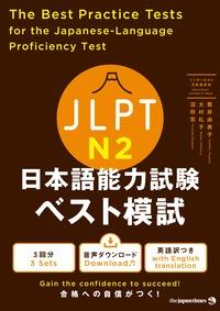 JLPT日本語能力試験 ベスト模試 N2