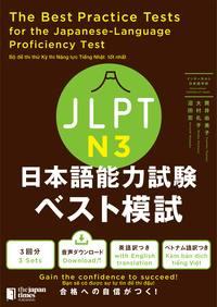 JLPT日本語能力試験 ベスト模試 N3