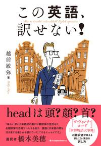 この英語、訳せない! headは頭?顔?首?