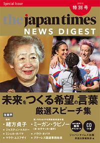 The Japan Times NEWS DIGEST 2019.12 特別号 ― 未来をつくる希望の言葉 厳選スピーチ集