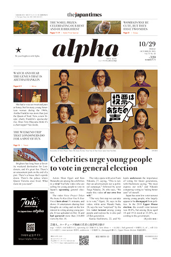 Actors Shun Oguri and Ken Watanabe are among the celebrities in a viral YouTube video who are calling for young people to vote in Japan's upcoming general election.