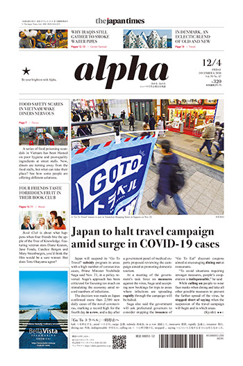 Japan to halt travel campaign amid surge in COVID-19 cases