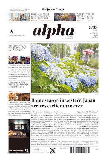 Rainy season in western Japan arrives earlier than ever