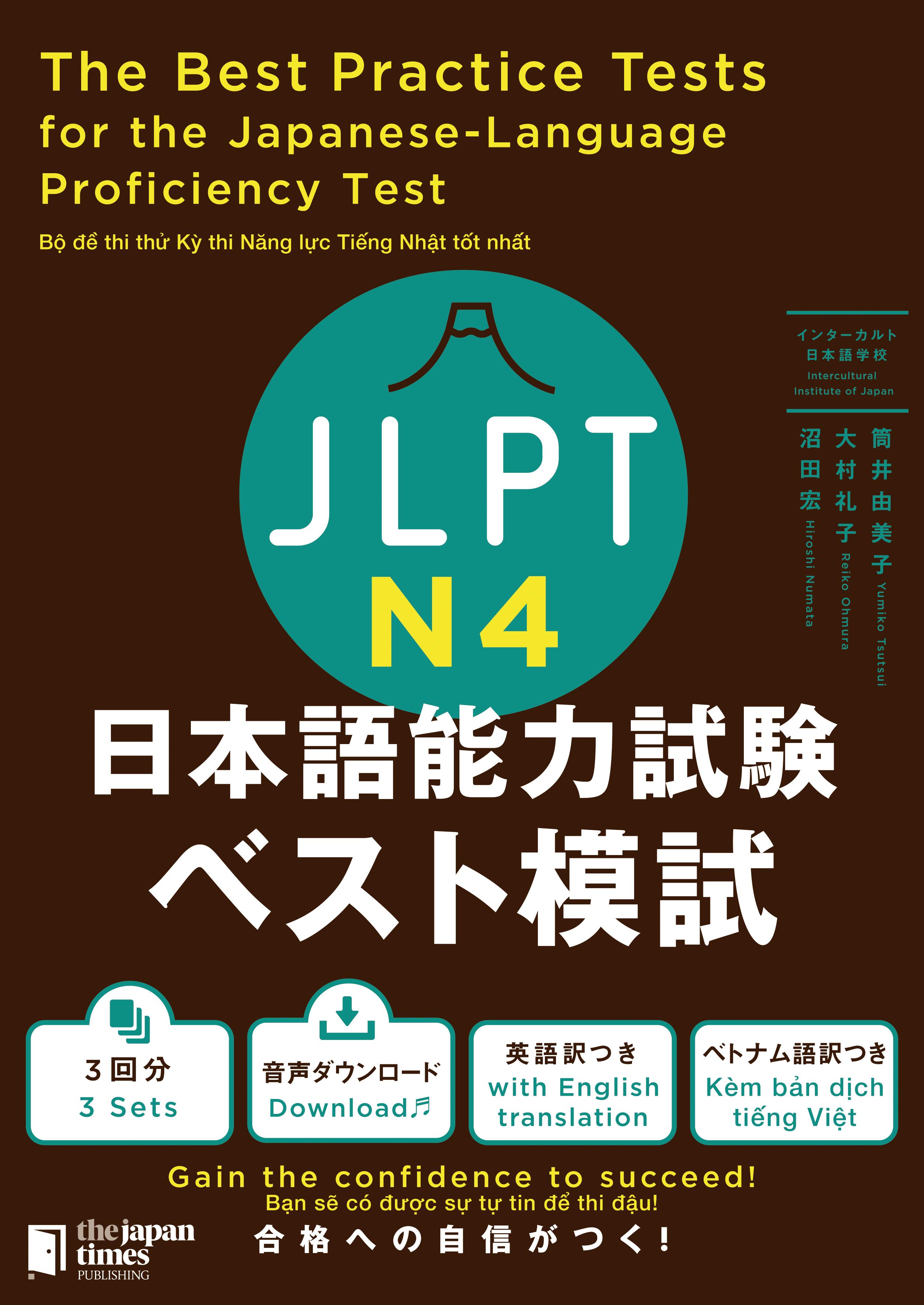 日本語能力試験 ベスト模試 N4