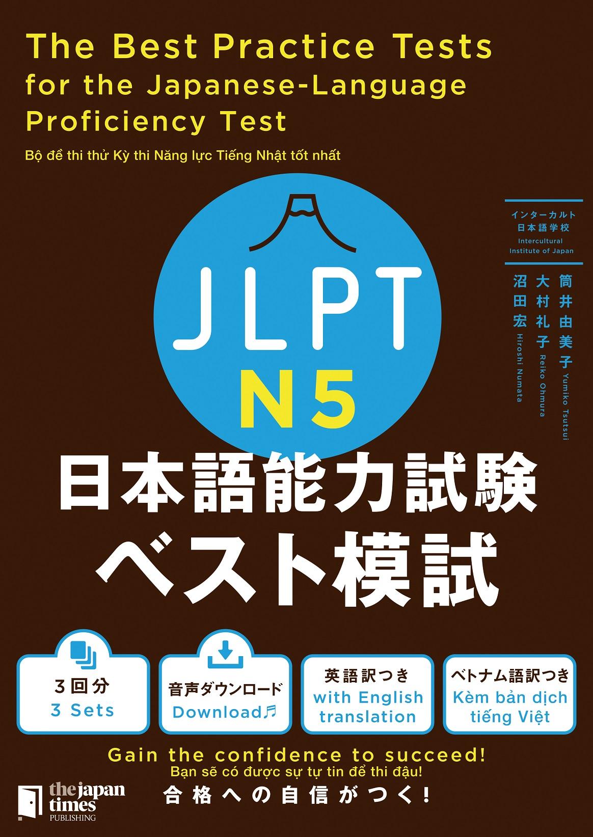 日本語能力試験 ベスト模試 N5