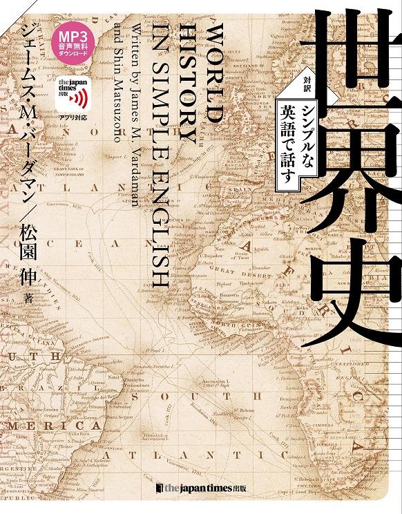 シンプルな英語で話す 世界史