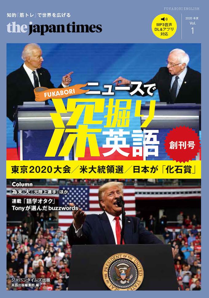 The Japan Times ニュースで深掘り英語 Vol. 1 [2020 春夏]