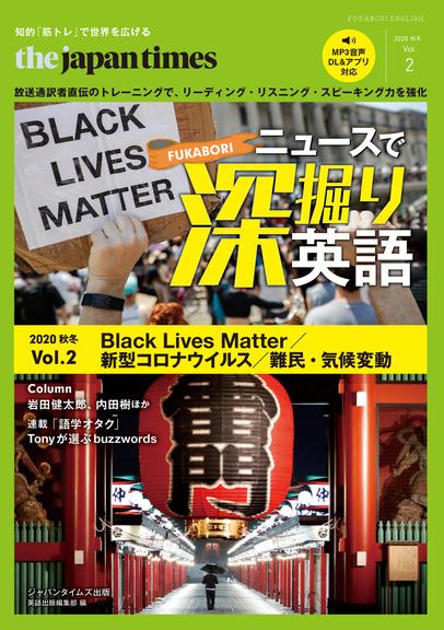 The Japan Times ニュースで深掘り英語 Vol. 2 [2020 秋冬]