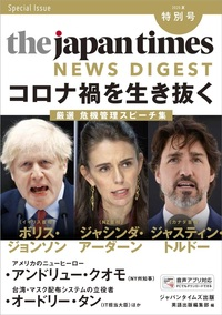 the japan times NEWS DIGEST コロナ禍を生き抜く