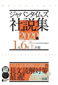 ジャパンタイムズ社説集 2020年上半期