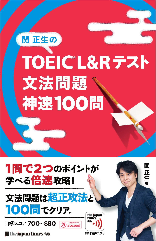 関正生の TOEIC® L&Rテスト 文法問題 神速100問