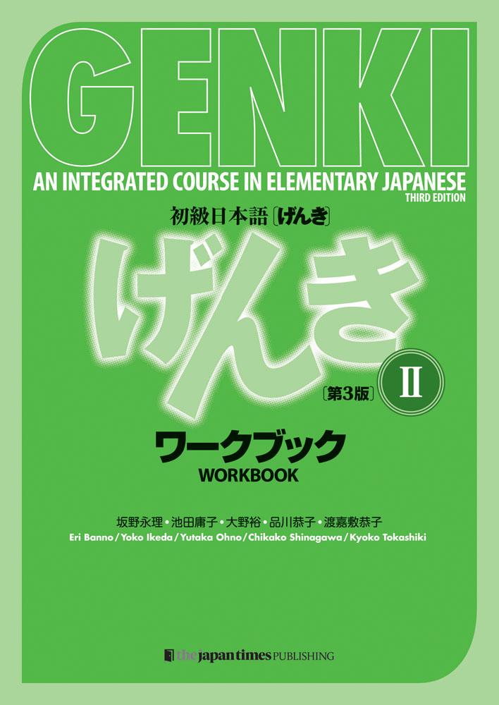 GENKI - Workbook Vol. 2 [3rd Edition]