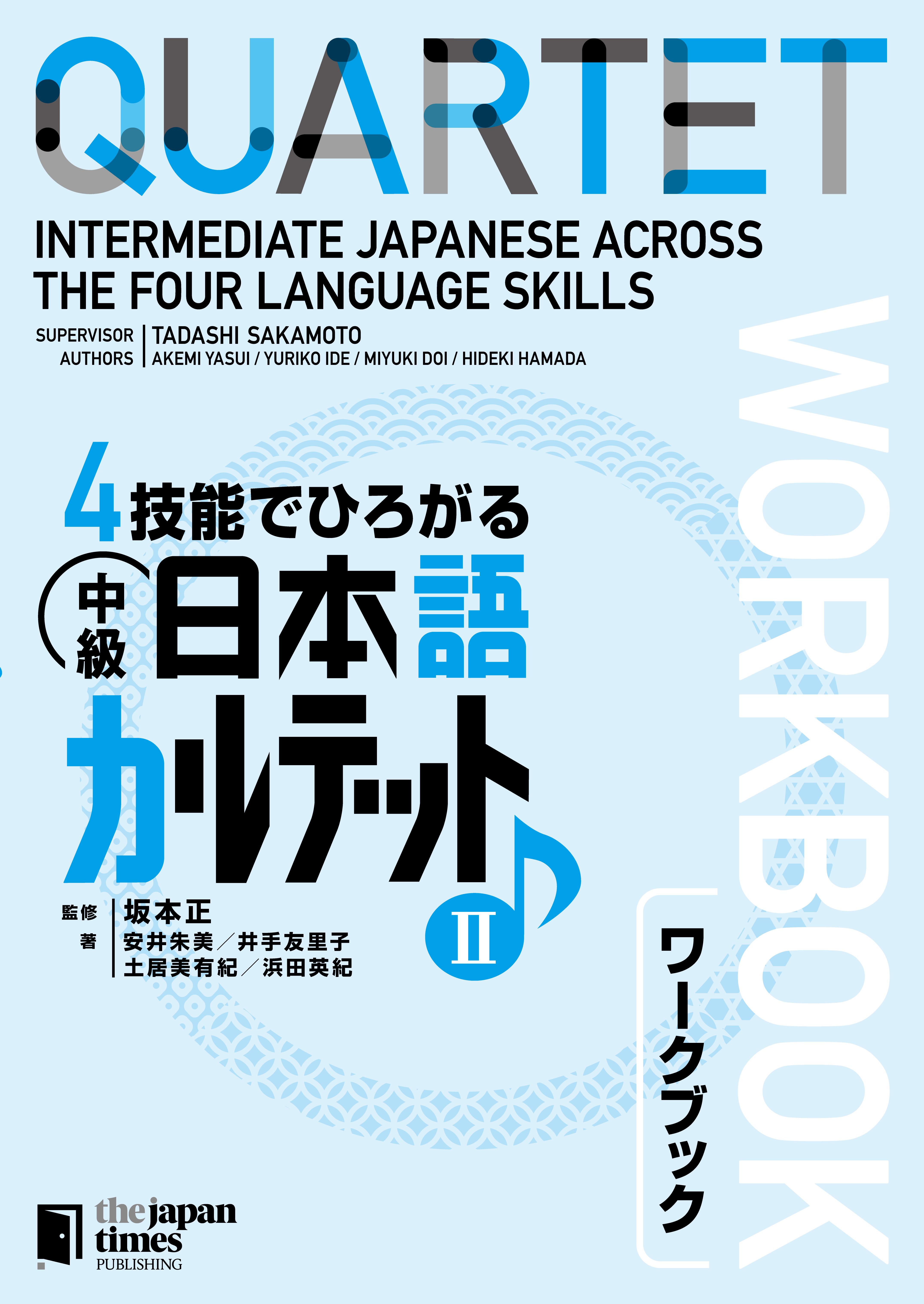 4技能でひろがる 中級日本語カルテット II ワークブック